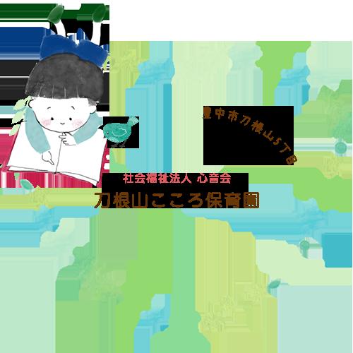 kokoro_hoiku_bnr