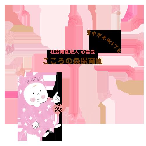 kokoro_mori_bnr